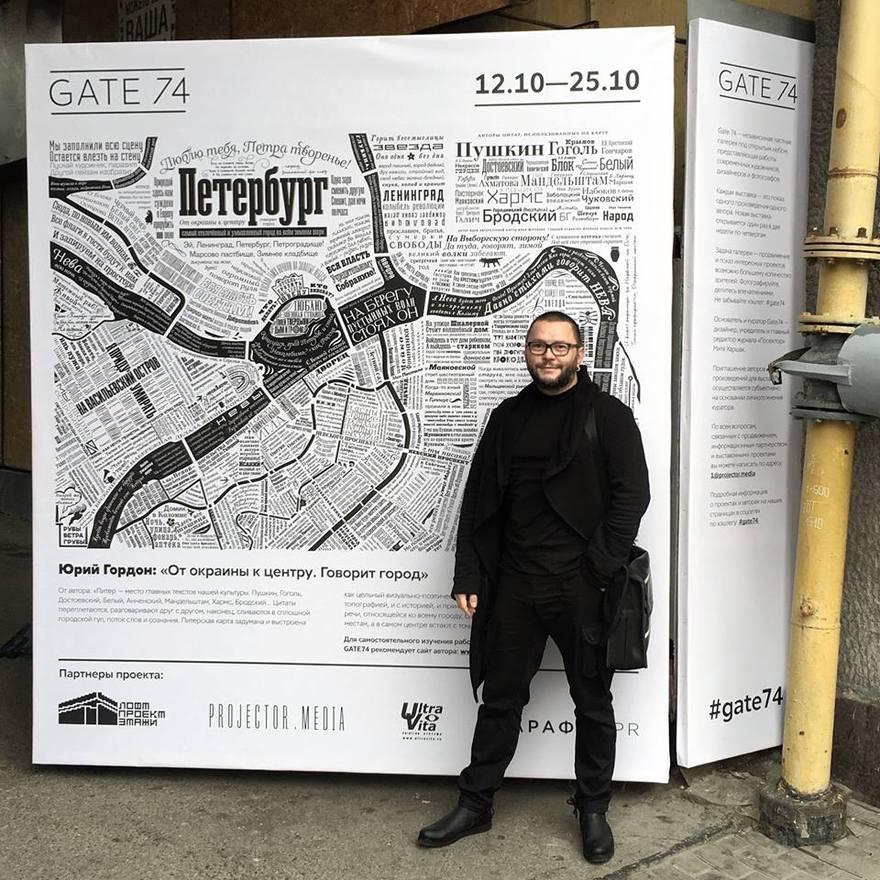 У входа в «Этажи» появилась литературная карта Петербурга