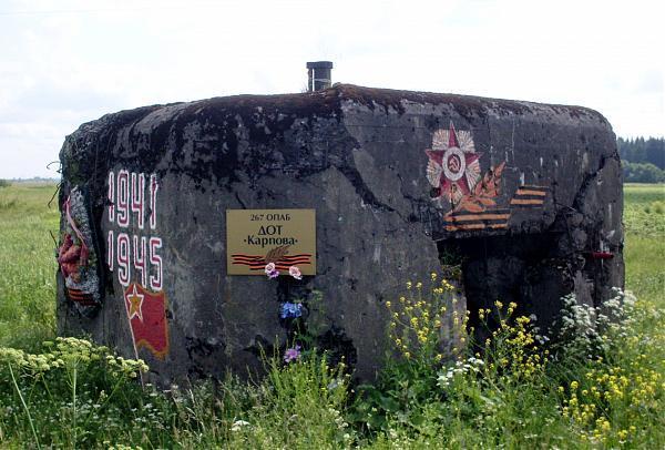 Красногвардейский Укрепрайон