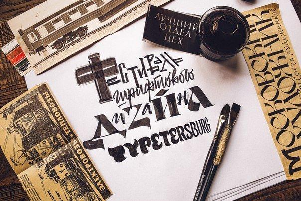 Фестиваль шрифтового дизайна