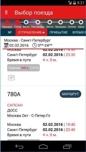 Лайфхак: как купить билеты на «Сапсан» от 699 рублей