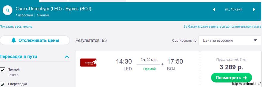 Расписание рейсов из внуково в сочи